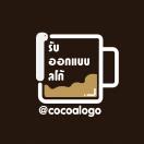 Cocoalogo : รับออกแบบโลโก้