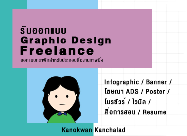 Graphic Design / Freelance