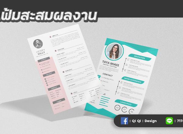 บริการออกแบบ | portfolio/ Resume ด่วน 24 ชม.