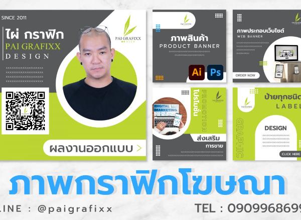 บริการออกแบบกราฟิก ภาพโฆษณา, ป้าย, Banner,...