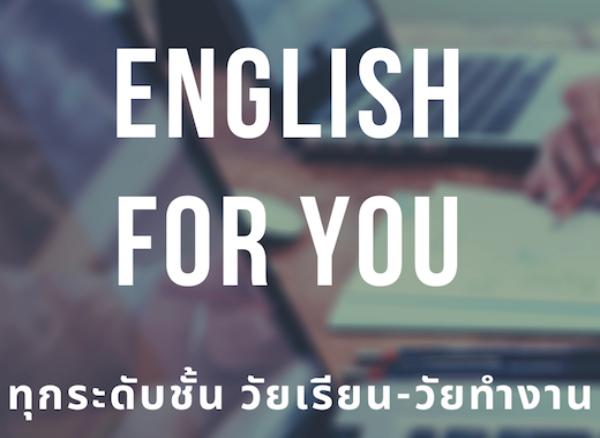 สอนอังกฤษนักเรียนและบุคคลทั่วไป ทุกระดับชั้น