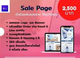 รับทำ sale page (เว็บไซต์หน้าเดียว)