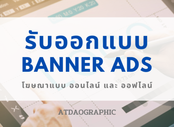 Banner สื่อโฆษณาลง Facebook / IG / LINE /...