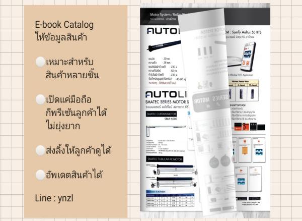 Ebook Catalog แคตาล็อกสินค้า