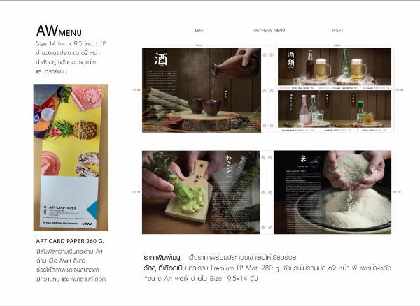 Menu Design รับออกแบบรูปเล่มเมนูอาหาร โบว์ชัวร์...