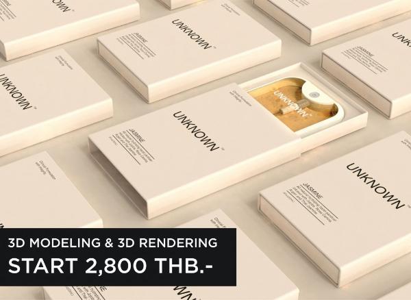 รับขึ้นงาน 3D Model & Rendering Packshot...