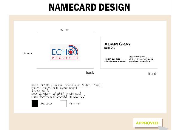 ออกแบบนามบัตร
