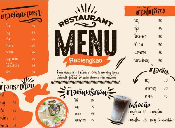 ออกแบบรายการเมนูอาหารและ artworkอาหาร