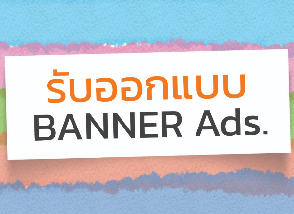 รับออกแบบ Banner Ads. ทั้งแบบออนไลน์และออฟไลน์