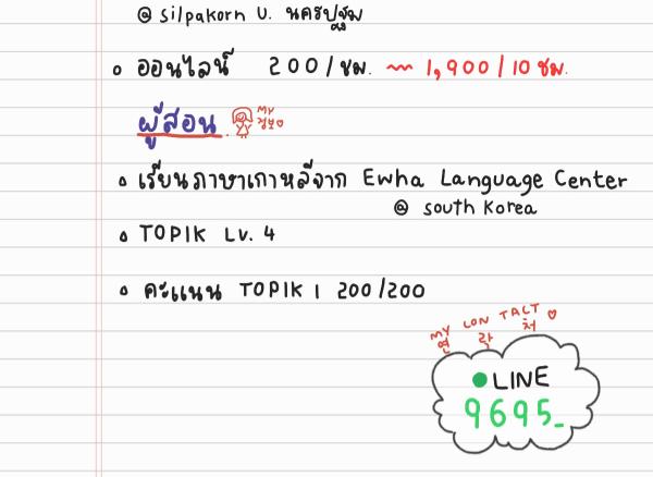 สอนภาษาเกาหลีออนไลน์