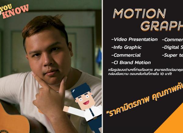 อนิเมชั่น 2D Motion graphic