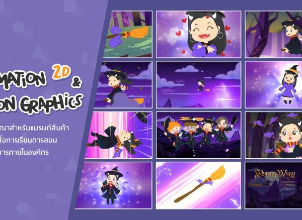 บริการผลิตงาน Animation Style 2D & Motion Graphics
