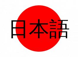 รับแปลงานภาษาญี่ปุ่น