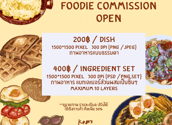 รับวาดภาพอาหาร food commission